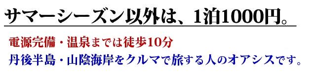 サマーシーズン以外は、1泊1000円